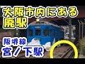 【廃駅 阪堺 宮ノ下駅 】大阪市内にある廃駅を紹介します。Hankai Waste station
