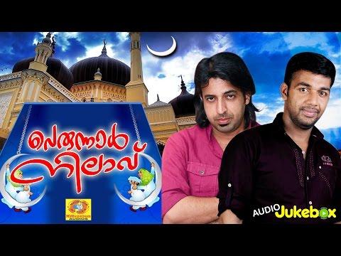 Mappilapattukal   Perunnal Nilavu   Malayalam Mappila Songs   Saleem & Abid   Jukebox