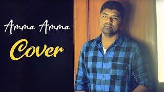 Amma Amma (Cover) Ft. Venkat | Velaiyilla Pattathari | Dhanush | S.Janaki | Anirudh Ravichander