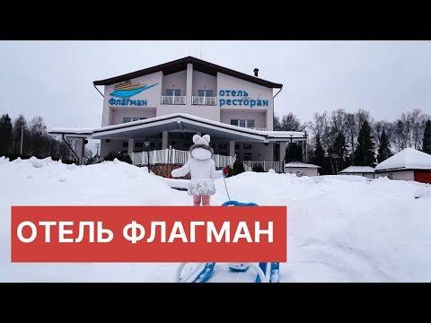 Отель Флагман (Московская область, Рузский район