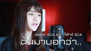 ฉันมาบอกว่า.. - SEASON FIVE | Cover | SCA Studio | ฟอยค์ SCA feat.กีต้าร์ SCA