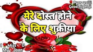 Download mere dost hone ke liye Shukriya | good night Shayari