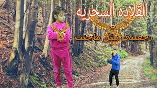 الفلم الكوميدي القلاده السحريه اول فلم  عراقي  خيالي