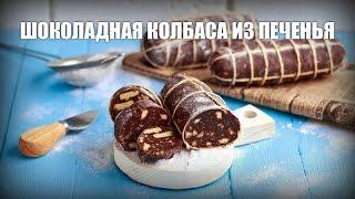 Шоколадная колбаса из печенья — видео рецепт