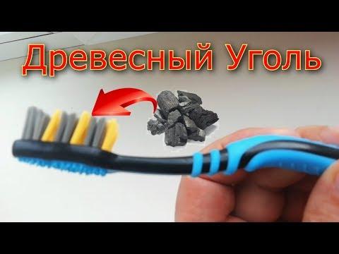 Зубная щетка с древесным углем