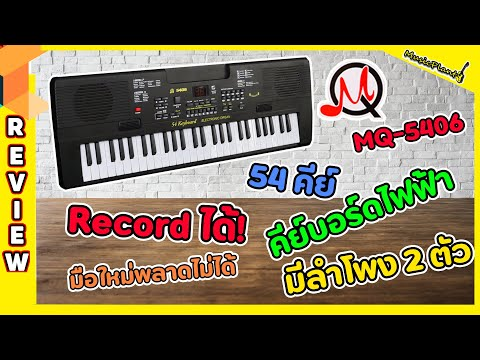 MQ Kid Electric Keyboard 54 Keys คีย์บอร์ดไฟฟ้า สำหรับเด็ก รุ่น MQ 5406 พร้อม ไมค์โครโฟน