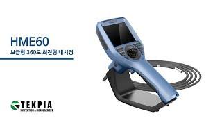 내시경카메라 HME60 360도 회전형