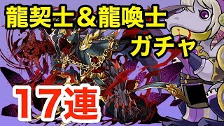 【パズドラ】龍契士&龍喚士ガチャで新キャラと星7を狙って17連回してみた!!【ガチャ】 thumbnail