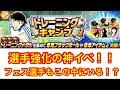 【キャプテン翼たたかえドリームチーム】#93 お知らせチェック!!選手強化の神イベくる!!