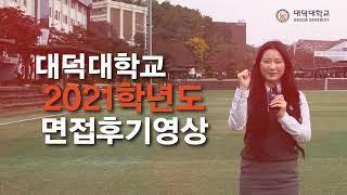 대전 대덕대학교 1차 수시 수험생 면접 후기 영상!