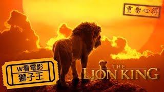 W看電影_獅子王(The Lion King)_重雷心得
