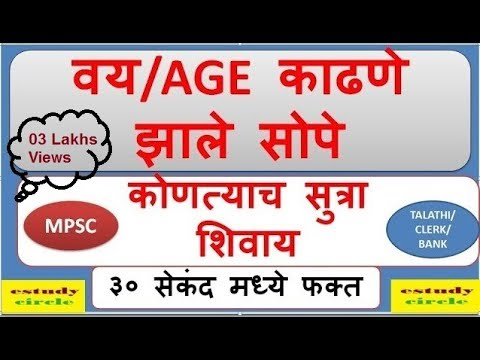 Age Problems || No formula || Solve in 30 Second Only || IBPS MPSC SSC UPSC  तलाठी