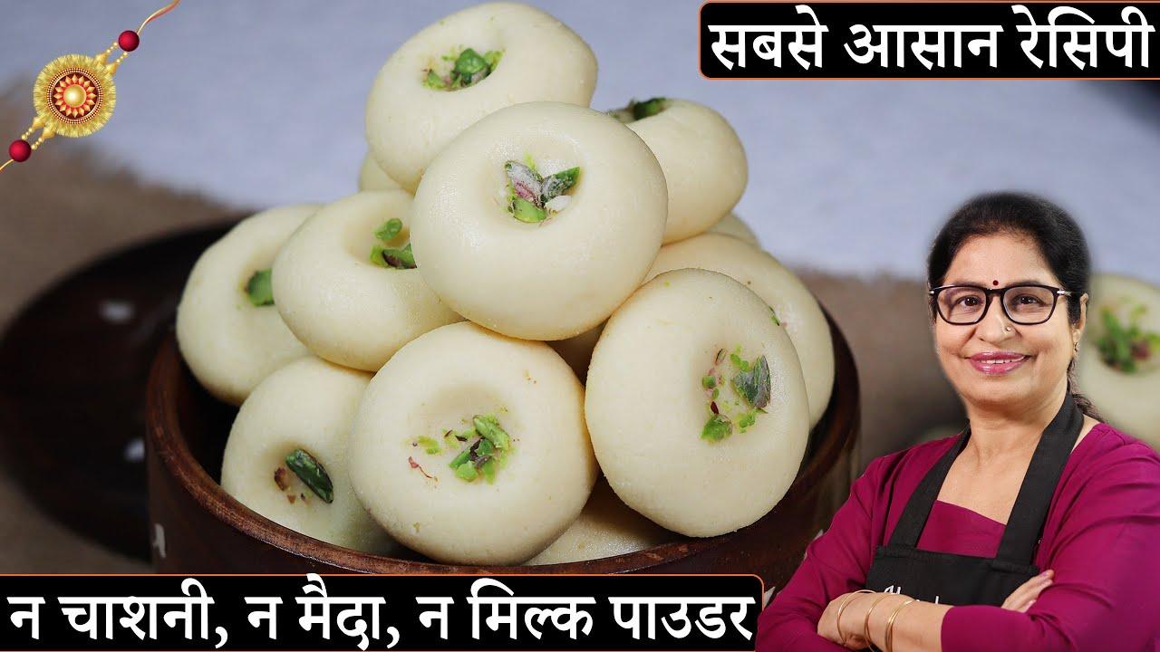 न चाशनी, न घी, न मलाई सिर्फ दूध से बनाये हलवाई जैसी मिठाई | Milk Peda Recipe Dudh Ki Barfi Recipe