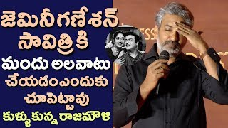 SS Rajamouli Talks Open Facts On Mahanati Success | Keerthy Suresh | Samantha | Filmy Monk