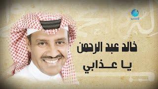 خالد عبد الرحمن - يـا عـــــــــذابي Khalid Abdulrahman - Ya Athaabi