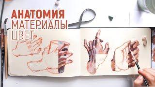 ЗАПОЛНЯЮ СКЕТЧБУК ГУАШЬЮ - рисую руки |  Зачем художнику дорогие материалы | Зачем учить анатомию