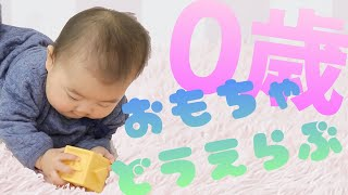 【0歳赤ちゃん】おもちゃ選びのポイント♡ママが重視したポイントとは?生後7ヶ月の赤ちゃんとご紹介♪