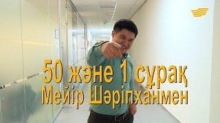 «50 және 1 сұрақ»: Мейір Шәріпхан