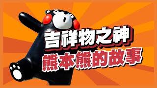 [生意思維] Kumamon熊本熊的故事 - 吉祥物之神