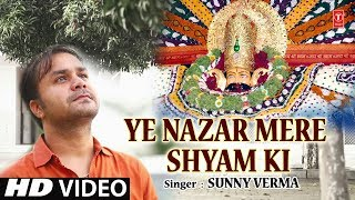 ये नज़र मेरे श्याम की I Ye Nazar Mere Shyam Ki I SUNNY VERMA I New Krishna Bhajan I HD Song