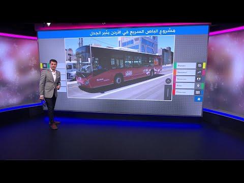 """بعد طول انتظار """"مشروع الباص السريع"""" يغضب الأردنيين يوم تشغيله"""