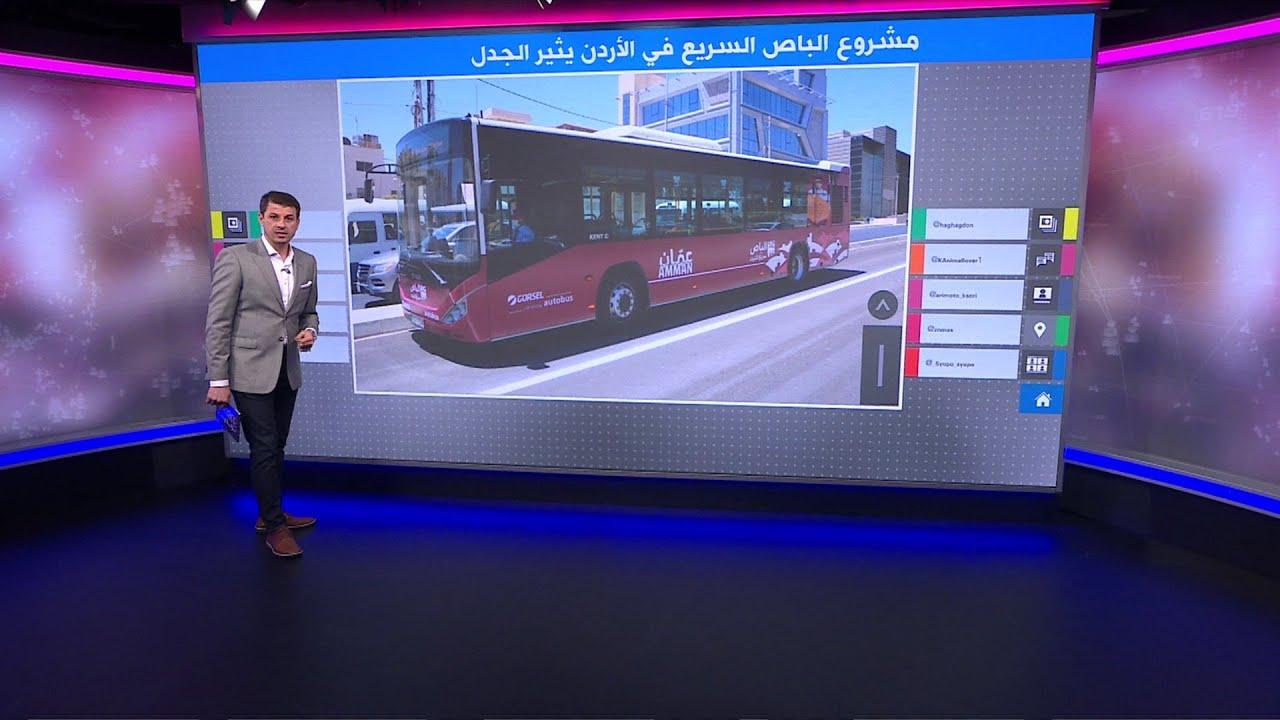 بعد طول انتظار -مشروع الباص السريع- يغضب الأردنيين يوم تشغيله  - نشر قبل 3 ساعة