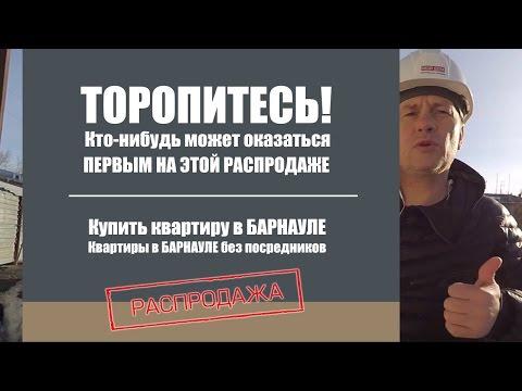 Купить квартиру в Барнауле Купить Новостройку в Барнауле 1