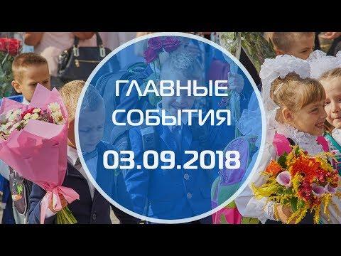 Домодедово. Главные события. 03.09.2018