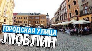Улица Городская (ulica Grodzka) | Ночь культуры в Люблине #4