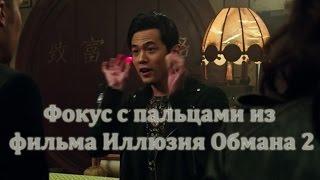 """Фокус с пальцами из фильма """"Иллюзия обмана 2"""""""