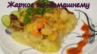 |Мясо по-домашнему|Свинина с картофелем в духовке|РЕЦЕПТ вкусного ужина|