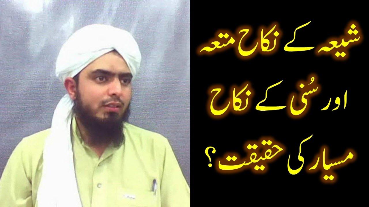 SHIAH kay Nikah-e-MUTA aur SUNNI kay Nikah-e-MISYAR ki
