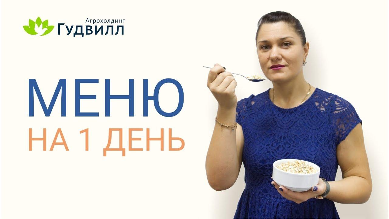 эффективная диета для похудения нтв