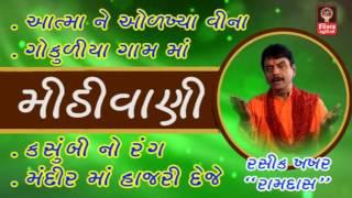 Mithi vani | Hemant Chauhan - 2016 Gujarati Non Stop Bhajan -  Gujarati Bhajan 2016