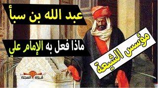 من هو { عبد الله بن سبأ } مؤجج الفتن ومؤسس العقيدة الشيعية ؟ وماذا فعل به الامام علي بن ابي طالب