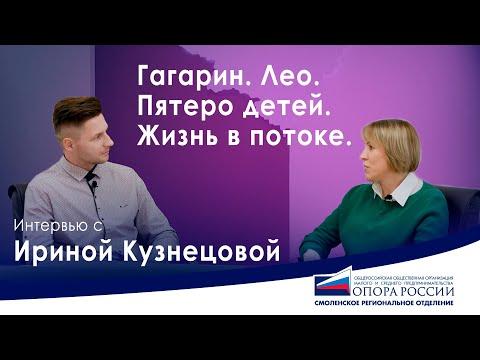 Опора России. Интервью с Ириной Кузнецовой. Гагарин, Лео, пятеро детей, жизнь в потоке