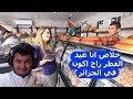 ردة فعل سعودي على | عيد الفطر في الجزائر (خلاص انا عيد الفطر راح اكون في الجزائر)