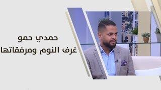 حمدي حمو - غرف النوم و مرفقاتها