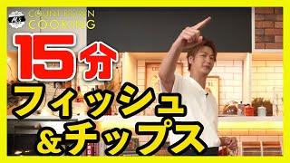 【時短レシピ】15分でフィッシュ&チップスに挑戦!!【カウントダウン】