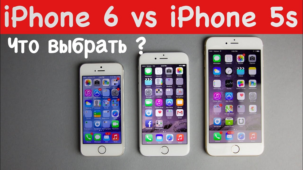 iphone 6 v s iphone 5s iphone 6 vs iphone 5s что выбрать 19339