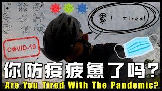 你防疫疲惫了吗?【Are You Tired With The Pandemic】防疫疲惫倦怠症!Pandemic Fatigue!Pandemic Burnout!