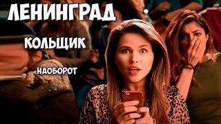 ЛЕНИНГРАД — КОЛЬЩИК (версия наоборот)