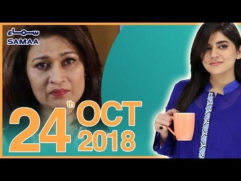 Naila Jaffri Exclusive | Subh Saverey Samaa Kay Saath | Sanam Baloch | SAMAA TV | October 24, 2018