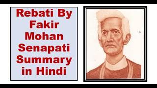 Rebati By Fakir Mohan Senapati Summary in Hindi