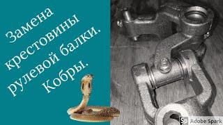 зАМЕНА КРЕСТОВИНЫ (КОБРА) РУЛЕВОГО МЕХАНИЗМА НА ГАЗЕЛИ
