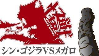 シン・ゴジラ前夜 ファイナル~GVM~(怪獣戯画アニメ 怪獣ごっこ) thumbnail