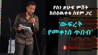 Ethiopia: 'ውፍረት የመቀነስ ጥበብ'  የበዕውቀቱ ስዩም አዲስ አስቂኝ ወግ | -Bewketu Seyoum's Poetry