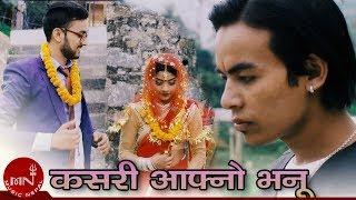 Pramod Kharel New Song - Kasari Afno Bhanu Ft.Sujan Bhujel & Sejal  | New Nepali Adhunik Song 2018