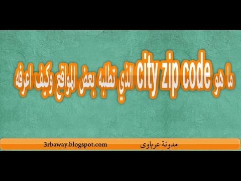 ما هو city zip code الذي تطلبه بعض المواقع وكيف اعرفه