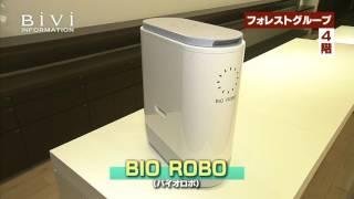家庭用生ゴミ処理機 BIO ROBO(バイオロボ)がTVCMに登場.